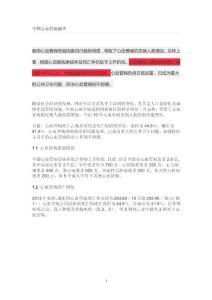 中国心血管病报告-2016年度