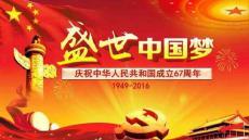 国庆67周年专题(新中国五代领导人改革历程 盛世中国梦 踏步光辉历程)