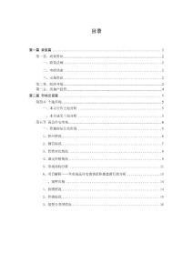 2009年南京房地产市场研究报告