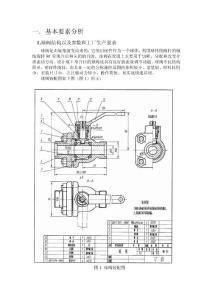 球閥加工廠總平面布置設計