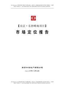 中海地产——南京东妙峰庵项目市场定位报告