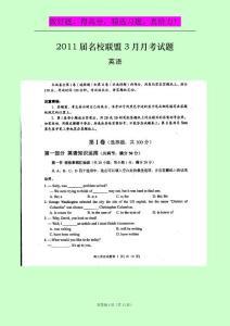 四川省2011届高三名校联盟3月月考试题