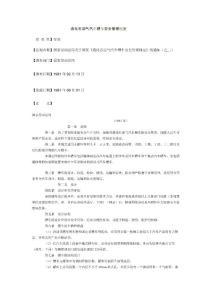 液化石油气汽车槽车安全管理规定