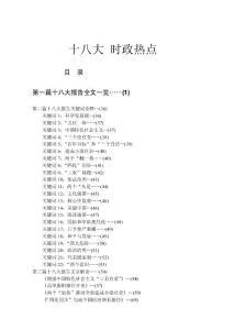 18大 国编时事政治
