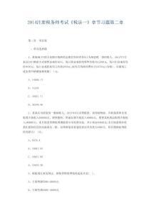 2014注册税务师考试《税法一》章节习题第二章