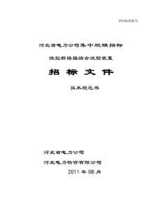 招标文件  技术规范书【综合测试台】