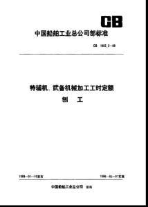 刨工工时定额标准.pdf