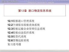 【经管励志】第12章港口物流信息系统