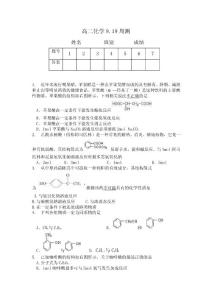 高二化学有机物烃的衍生物周测