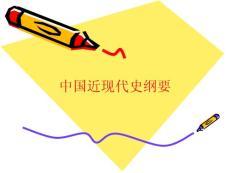 清华大学近现代史
