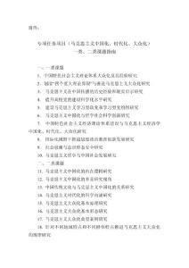 专项任务项目(马克思主义中国化、时代化、大众化)一类、二类课题指南
