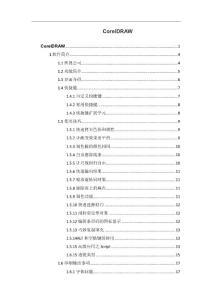 规划设计3-Coreldraw学习2