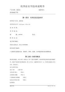 氯化氢安全生产技术说明书..