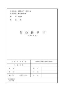 作业指导书镦粗直钢筋连接..