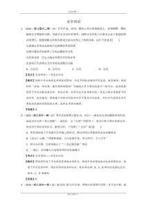 浙江省2015年高三历史试题分解(史学理论) Word版含答案[ 高考]