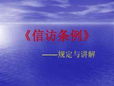 《信访条例》_图文