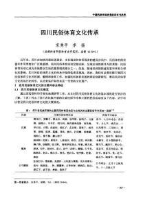 四川民俗体育文化传承
