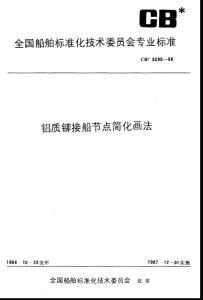 64411铝质铆接船节点简化画法 标准 CB 3296-1986.pdf