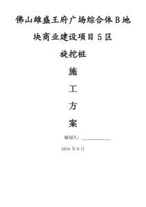 广东框架结构九层商业综合..