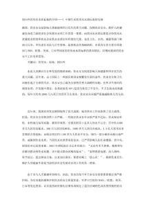 国内外饮用水水质标准的介绍——I中国生活饮用水水质标准的发展