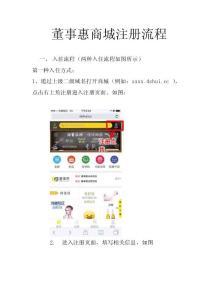 董事惠商城注册流程