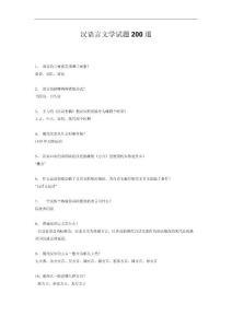 汉语言文学专业文学常识试题200道