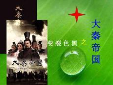 语文历史教学课件PPT《大秦帝国》.ppt