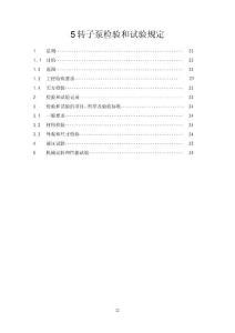转子泵检验试验规定.pdf