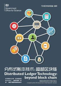 分布式账本技术超区块链接_cn
