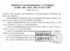 陕02N3 管道及设备防腐保温.ppt