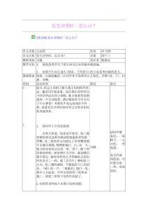 台湾初中生心理辅导活动课——(人际关系)发生冲突时,怎么办