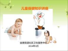 兒童保健知識講座1 ppt課件