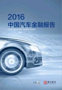中国汽车金融行业报告