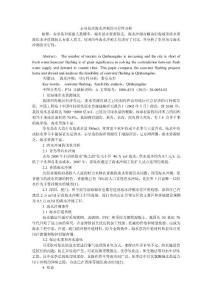 秦皇岛市海水冲厕的可行性..