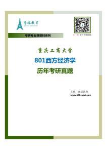 重庆工商大学801西方经济学历年考研真题