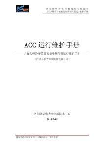 ACC运行维护手册(广灵长青)