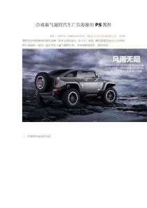 合成霸气越野汽车广告海报的PS教程