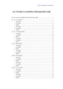 2012年天津会计从业资格考试-财经法规练习试题