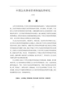中国公共事业管理体制改革研究(论文全文)