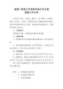 首届广西青少年琴棋书画才艺大赛选拔公告