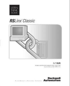 RSLINX入门指南