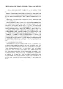 《食品安全国家标准食品添加剂硫酸镁》编制说明
