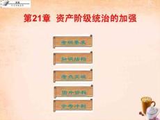 廣東省中山市2016年中考歷史沖刺復習 基礎梳理 第21章 資產階級統治的加強課件