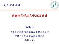 表觀遺傳學-非編碼 RNA 與 RNA 化學修飾