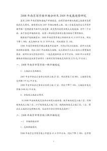 2008年南京写字楼市场分析及2009年发展趋势研究报告