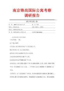 南京锋尚国际公寓考察调研报告2009年