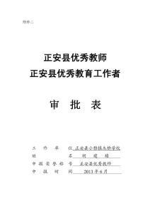 正安县优秀教师、正安县优秀教育工作者审批表
