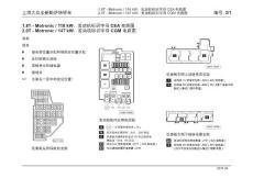 2011上海大众全新帕萨特1.8T_2.0T 发动机电路图