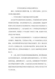 中学体育课堂论文传统武术教学论文