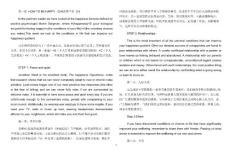中石化高级职称英语考试参考书1-30